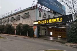 吴江318汽车维修服务站