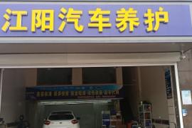 江阳汽车养护