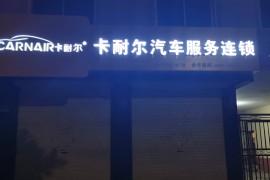 卡耐尔汽车服务连锁(潍坊店)