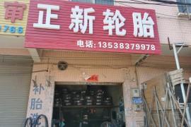 东莞市大朗补胎店