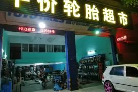 平价轮胎超市