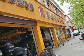 粤轮轮胎店