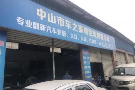 中山市粤之轮汽车技术服务中心
