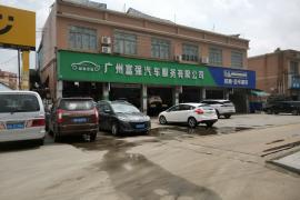 广州富强汽车服务有限公司