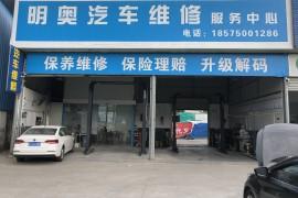 明奥汽车维修服务中心