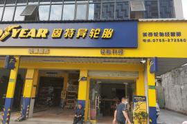 美奇轮胎店