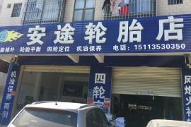 阳春市安途汽车轮胎维修店