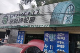 阳春市荣耀汽车维修中心
